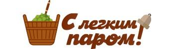 Портал С легким паром! Все сауны и бани Воронежа.